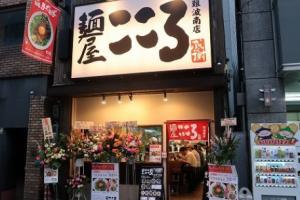 麺屋こころ 難波南店
