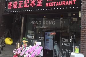 香港正記冰室
