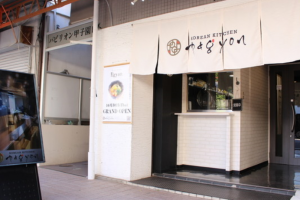 Korean Kitchin Pagyon