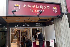あかがね焼き芋 La corde ラ・コルデ