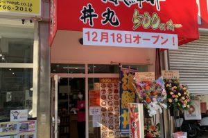 丼丸 海鮮問屋 谷町六丁目店