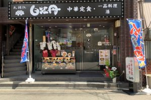 白牡丹日本橋店